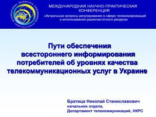 Братица Николай Станиславович начальник отдела, Департамент телекоммуникаций, НКРС