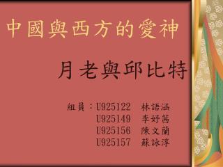 中國與西方的愛神