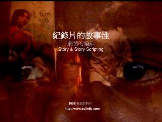 紀錄片的故事性 劇情的編排 S tory  & Story S cripting