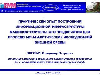 г. Москва, 25-27 мая  20 1 0 г.