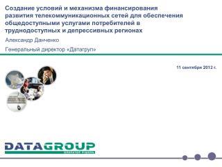 Александр Данченко Генеральный директор «Датагруп»