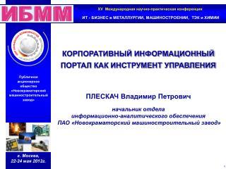 г. Москва, 22-24 мая  20 12г.