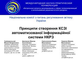 Національна комісії з питань регулювання зв'язку України