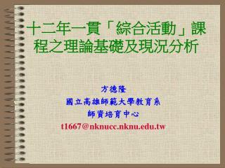 十二年一貫「綜合活動」課程之理論基礎及現況分析