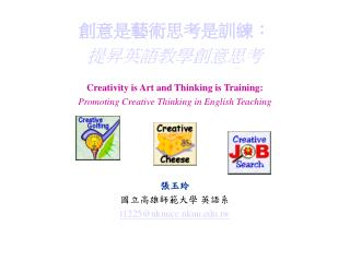 ??????????? ?????????? Creativity is Art and Thinking is Training: