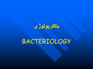 BACTERIOLOGY