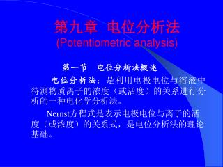 第九章 电位分析法 (Potentiometric analysis)