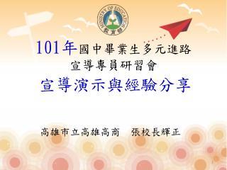 101 年 國中畢業生多元進路 宣導專員研習會