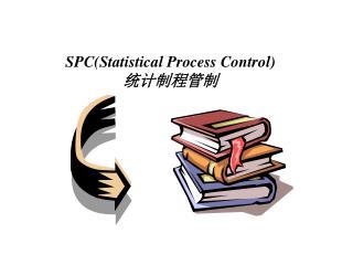 SPC(Statistical Process Control) 统计制程管制