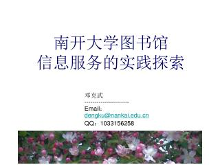 南开大学图书馆 信息服务的实践探索