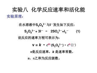 实验八  化学反应速率和活化能