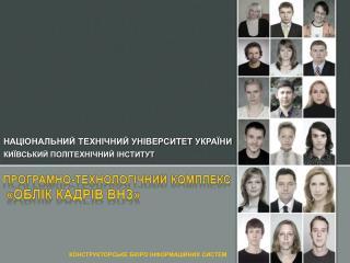 Програмно-технологічний КОМПЛЕКС «ОБЛІК  КАДРІВ ВНЗ»