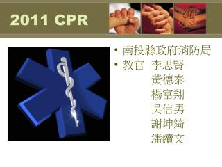 2011 CPR
