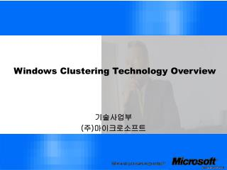 Windows Clustering Technology Overview