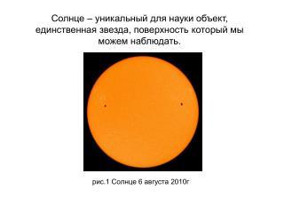 Солнце – уникальный для науки объект, единственная звезда, поверхность который мы можем наблюдать.