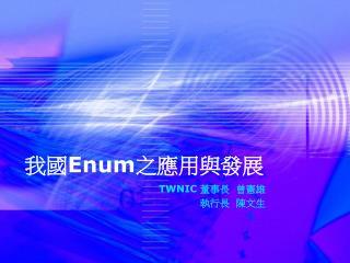 我國 Enum 之應用與發展