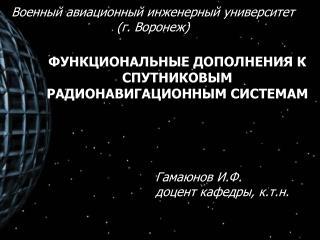 Гамаюнов И.Ф. доцент кафедры, к.т.н.