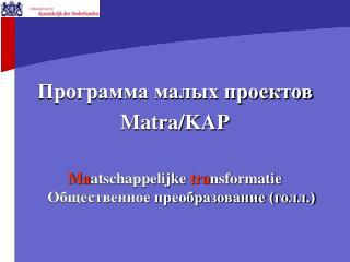 Программа малых проектов  Matra / KAP