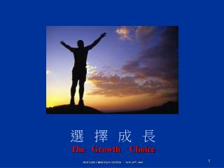 選 擇 成 長 The   Growth    Choice