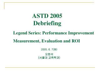 ASTD 2005 Debriefing