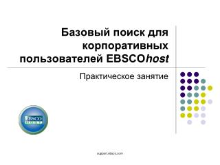 Базовый поиск для корпоративных пользователей EBSCO host