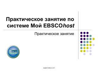 Практическое занятие по системе Мой EBSCO host