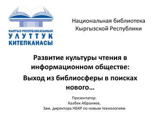 Национальная библиотека  Кыргызской Республики