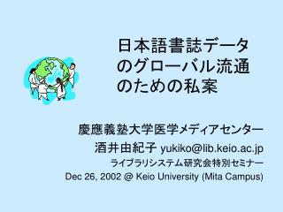 日本語書誌データのグローバル流通のための私案