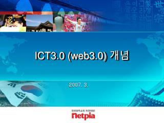ICT3.0 (web3.0)  개념