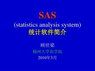 SAS (statistics analysis system) 统计软件简介