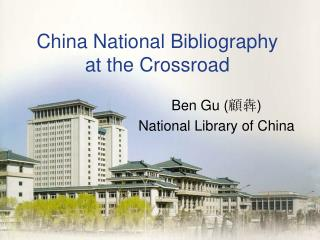 China National Bibliography at the Crossroad