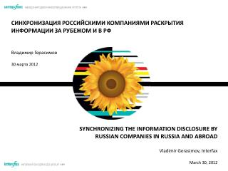 SYNCHRONIZING THE INFORMATION DISCLOSURE BY RUSSIAN COMPANIES IN RUSSIA AND ABROAD