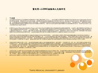 醫院導入 LOINC 檢驗碼之先期研究