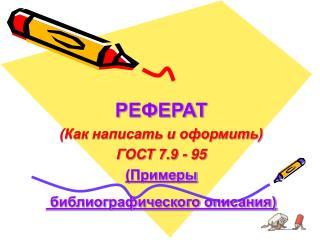 РЕФЕРАТ (Как написать и оформить) ГОСТ 7.9 - 95 (Примеры  библиографического описания)