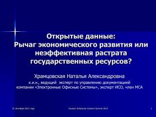 Храмцовская Наталья Александровна