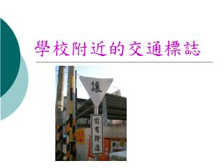 學校附近的交通標誌