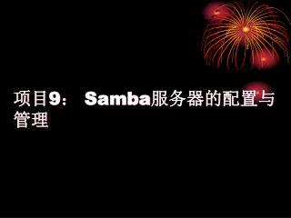 项目 9 :  Samba 服务器的配置与管理