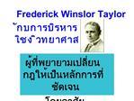 Frederick Winslor Taylor