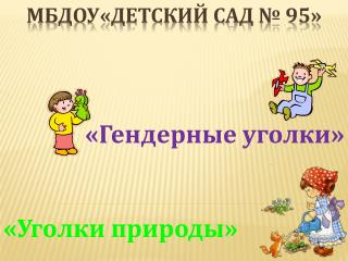 МБДОУ«Детский сад № 95»