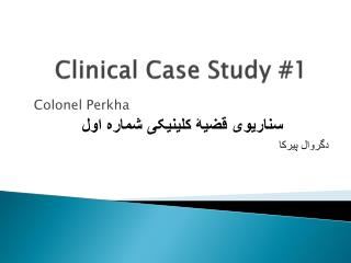 Clinical Case Study #1