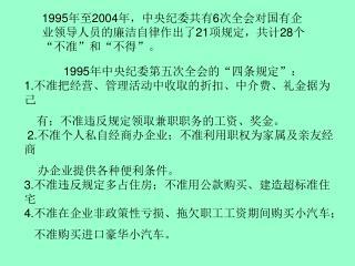 """1995 年至 2004 年,中央纪委共有 6 次全会对国有企业领导人员的廉洁自律作出了 21 项规定,共计 28 个""""不准""""和""""不得""""。"""