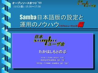 Samba 日本語版の設定と運用のノウハウ トラブルシューティング 編