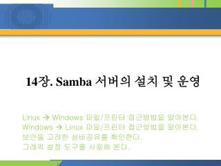 14 장 . Samba  서버의 설치 및 운영