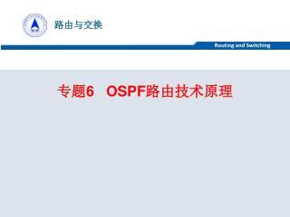 ?? 6   OSPF ??????