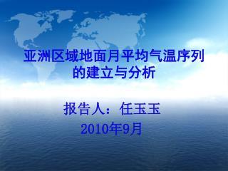 亚洲区域地面月平均气温序列 的建立与分析