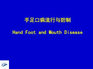 ????????? Hand Foot and Mouth Disease