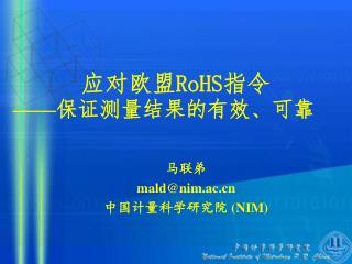 应对欧盟 RoHS 指令 —— 保证测量结果的有效、可靠