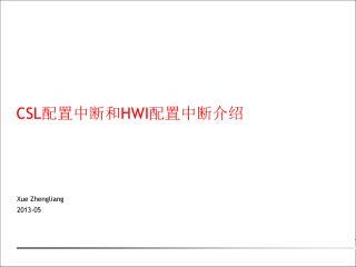 CSL 配置中断和 HWI 配置中断介绍