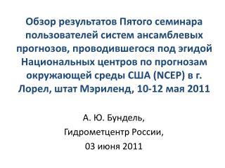 А. Ю. Бундель,  Гидрометцентр России,  03 июня 2011