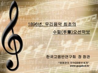 1896 년 ,  우리음악 최초의   수필 ( 手筆 ) 오선악보